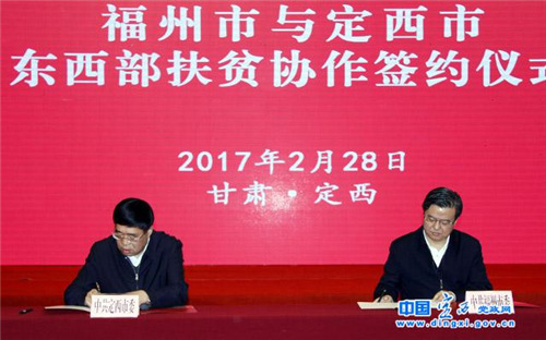 福建省委副书记、福州市委书记倪岳峰,定西市委书记张令平代表双方在《东西部扶贫协作框架协议》上签字