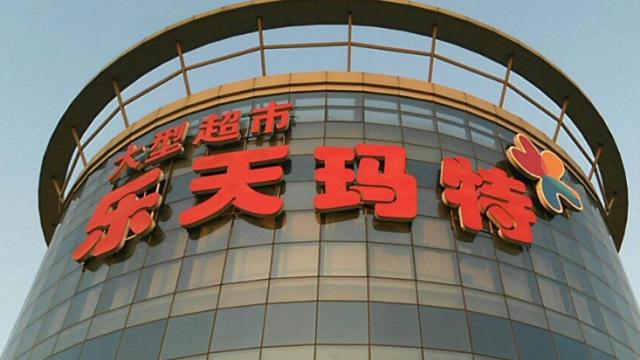 乐天超市在华边缘化:业绩不温不火 将关店3家