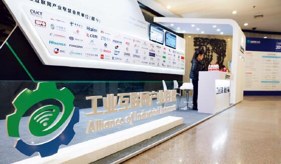 p48-4 工业互联网产业联盟展台 《中国经济周刊》视觉中心 首席摄影记者 肖翊I 摄