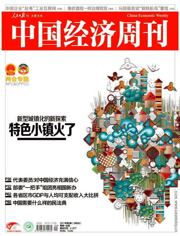 2017年第9期《中国经济周刊》封面