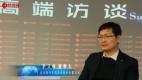 专访北京索为董事长