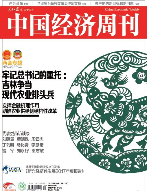 2017年第10期《中国经济周刊》封面