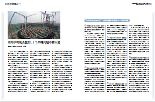 p87 《内陆核电能否重启,十个关键问题不容回避》《中国经济周刊》2015 年第39 期