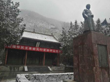 民革甘肃省委会在兰州市五泉山孙中山纪念堂举行伟大的革命先驱孙中山先生逝世92周年纪念活动。