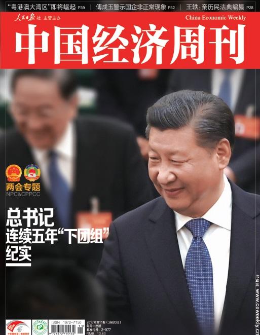2017年第11期《中国经济周刊》封面