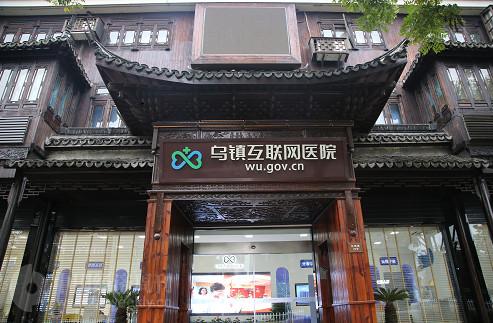p71(1) 微医集团的乌镇互联网医院已经具有一定的知名度。 《中国经济周刊》视觉中心 首席摄影记者 肖翊I 摄