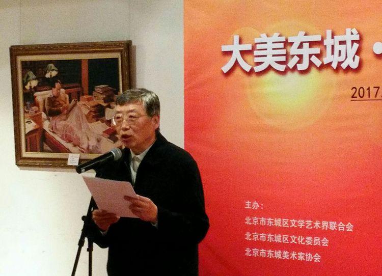 北京市东城美协主席 张广志 致辞