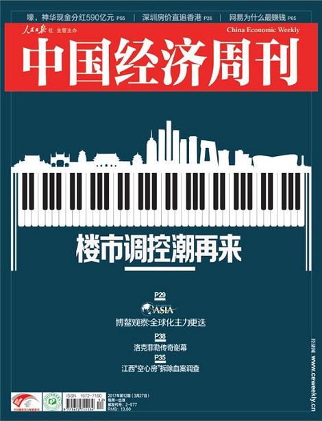 2017年第12期《中国经济周刊》封面