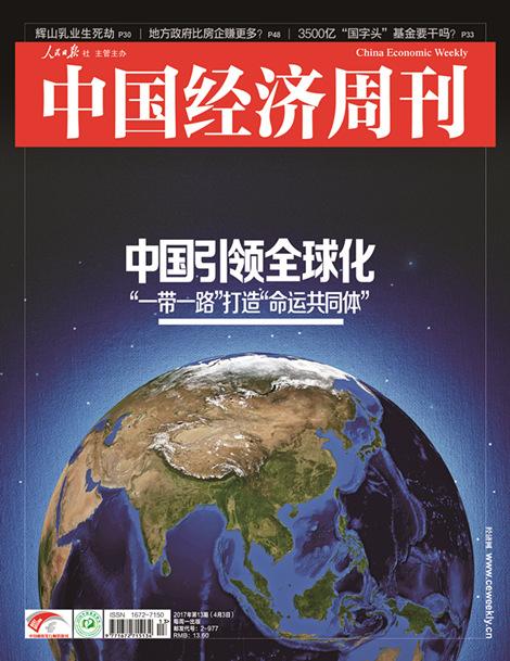 2017年第13期《中国经济周刊》封面