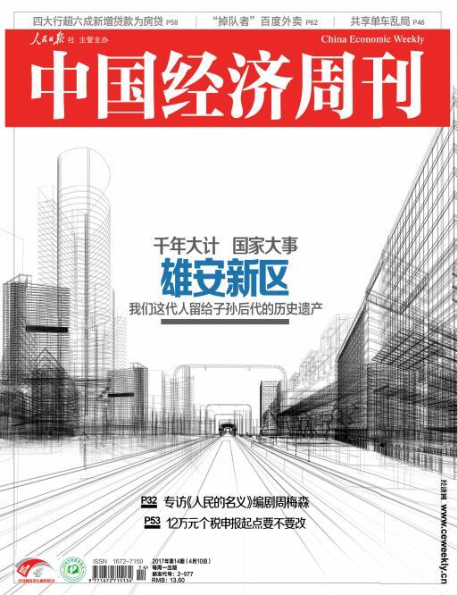 2017年第14期《中国经济周刊》封面