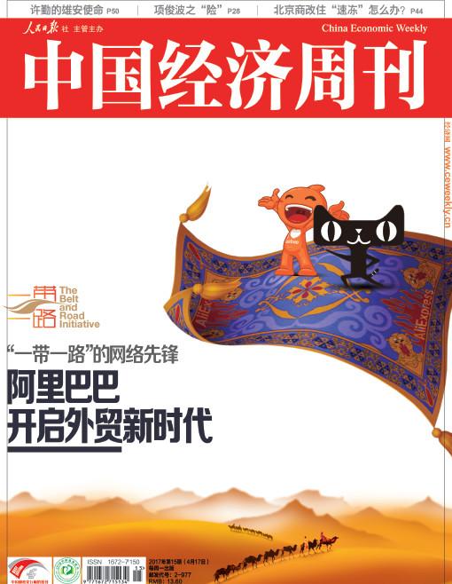 2017年第15期《中国经济周刊》封面