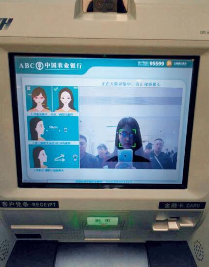 p45-2云从科技与银行合作开发的人脸识别系统。
