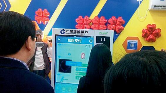 p45-云从科技与银行合作开发的人脸识别系统。