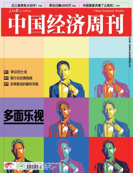2017年第17期《中国经济周刊》封面