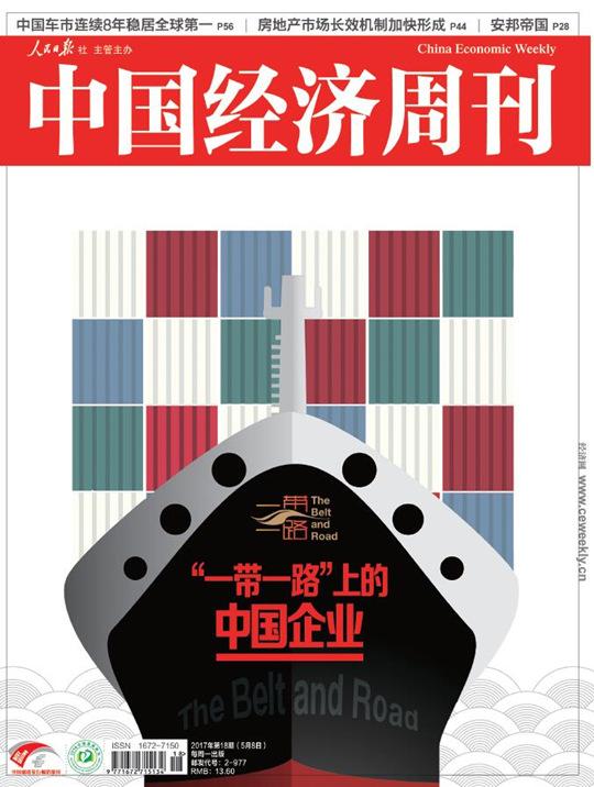 《中国经济周刊》2017年第18期封面