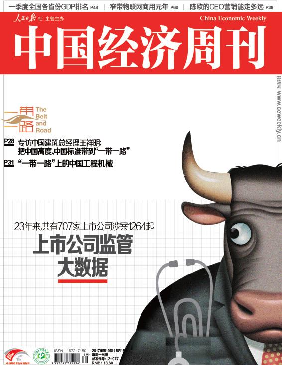 2017年第19期《中国经济周刊》封面