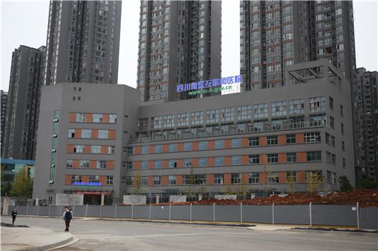 微医旗下的四川微医互联网医院