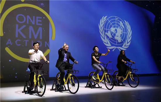 """联合国开发计划署(UNDP)与ofo小黄车共同发起""""一公里计划""""。"""