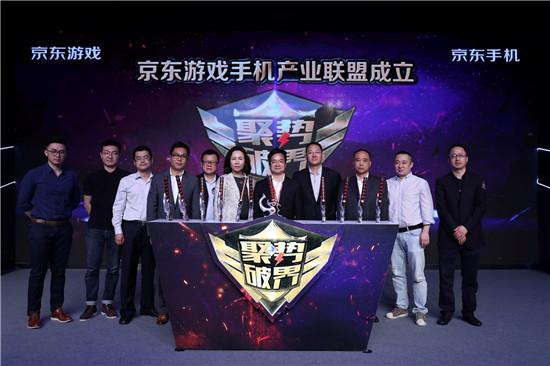 京东游戏手机产业联盟启动