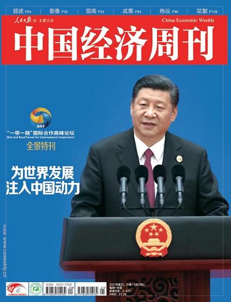 2017年第20、21期《中国经济周刊》封面