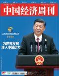 为世界发展注入中国动力