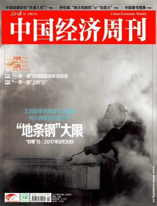 2017年第22期《中国经济周刊》封面