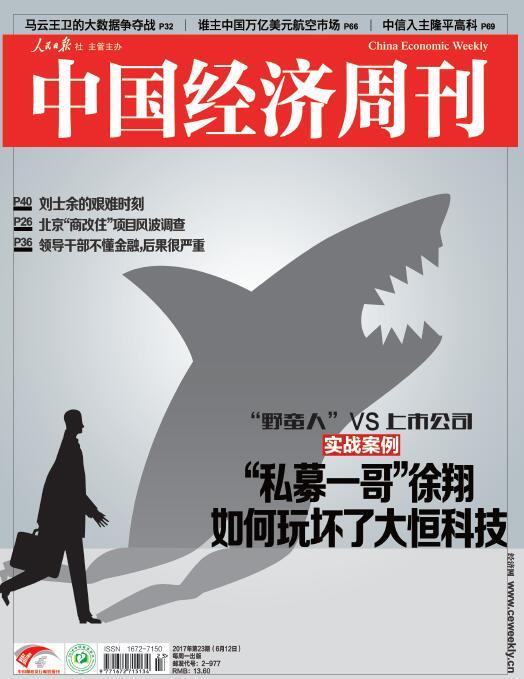 2017年第23期《中国经济周刊》封面