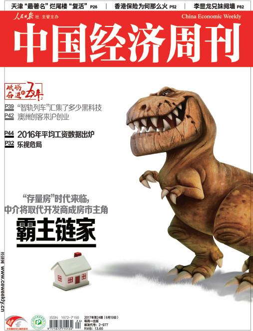 2017年第24期《中国经济周刊》封面
