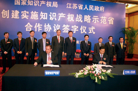 p75 国家知识产权局和江苏省人民政府合作创建实施知识产权战略示范省 摄影I 杜依民