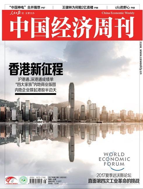 2017年第25期《中国经济周刊》封面