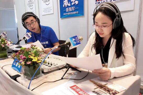 36-2 本刊记者受邀做客大连广播电视台广播节目,解读李克强总理在2017 年夏季达沃斯论坛开幕式上的致辞。