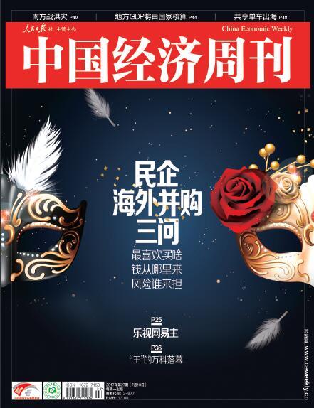 2017年第27期《中国经济周刊》封面