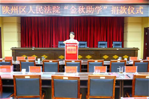 陕州区法院党组书记、院长卫秀萍率先捐款