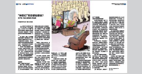 """p12(2) 第27 期《""""神医们""""背后都站着谁?》www.ceweekly.cn"""