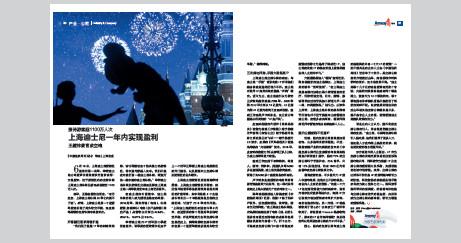 p13(2) 第27 期《上海迪士尼一年内实现盈利》www.ceweekly.cn