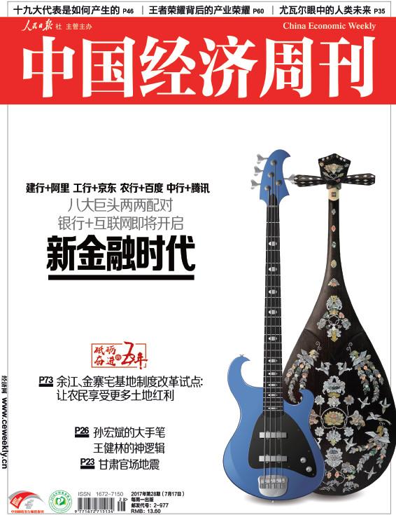2017年第28期《中国经济周刊》封面