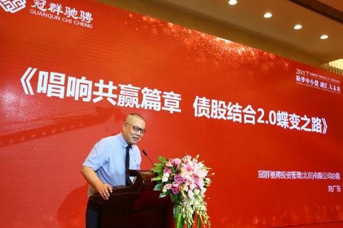 冠群驰骋总裁刘广东