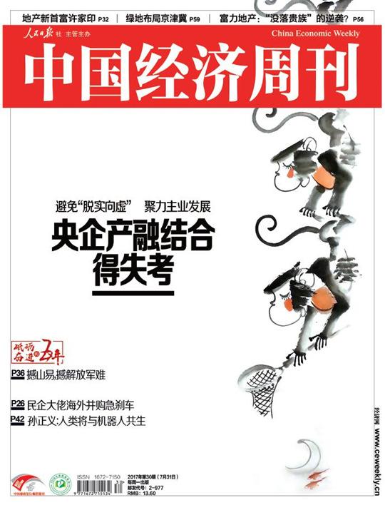 2017年第29期《中国经济周刊》封面