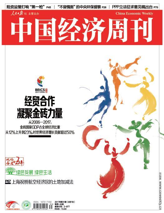 2017年第31期《中国经济周刊》封面