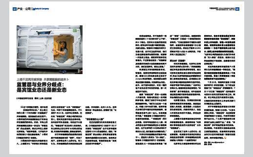 p13-第30 期《监管层与业界分歧点:是宾馆业态还是新业态》