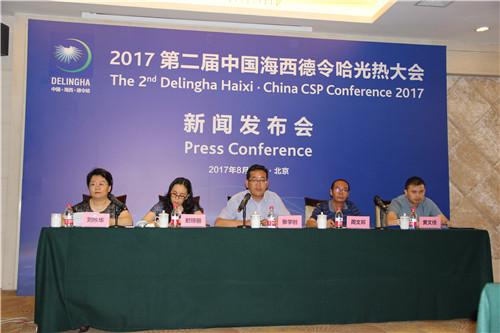 2017第二届中国德令哈光热大会新闻发布会发言嘉宾-1
