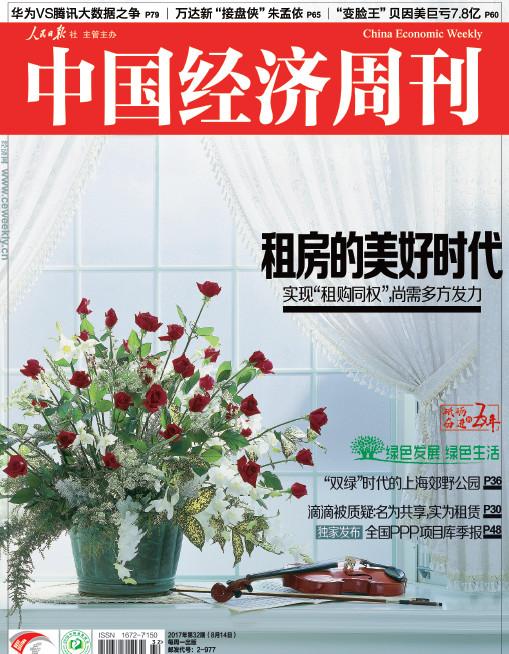 2017年第32期《中国经济周刊》封面