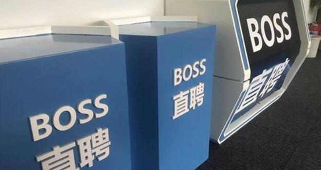 "BOSS直聘身陷传销骗局: ""野蛮生长""的苦果?"