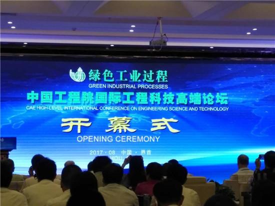 """""""绿色工业过程"""",中国工程院国际工程科技高端论坛开幕式。吴晓光   摄影"""