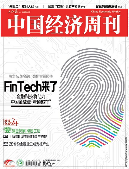 2017年第33期《中国经济周刊》封面
