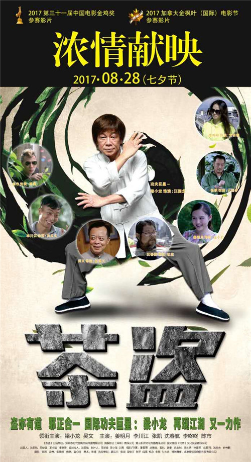 电影海报1(图片由剧组提供)