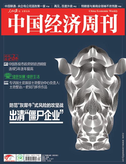 《中国经济周刊》2017年第34期封面