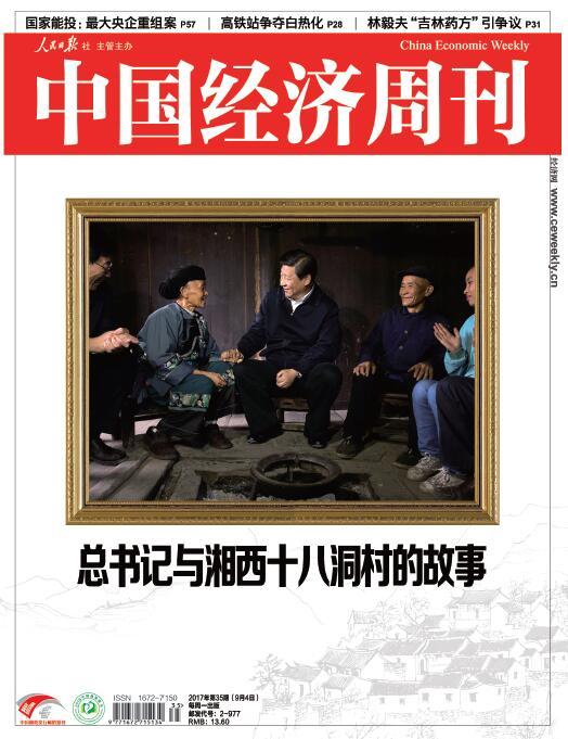《中国经济周刊》2017年第35期封面