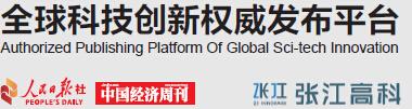 全球创新权威发布平台