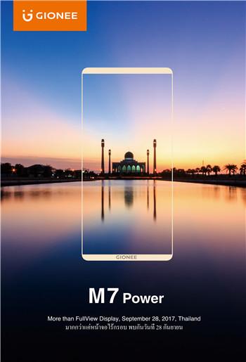 金立M7 Power 2